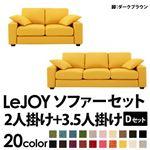 【Colorful Living Selection LeJOY】リジョイシリーズ:20色から選べる!カバーリングソファ・ワイドタイプ  【Dセット】2人掛け+3.5人掛け (本体カラー:ハニーイエロー) (脚カラー:ダークブラウン)