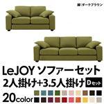 【Colorful Living Selection LeJOY】リジョイシリーズ:20色から選べる!カバーリングソファ・ワイドタイプ  【Dセット】2人掛け+3.5人掛け (本体カラー:モスグリーン) (脚カラー:ダークブラウン)