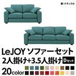 【Colorful Living Selection LeJOY】リジョイシリーズ:20色から選べる!カバーリングソファ・ワイドタイプ  【Dセット】2人掛け+3.5人掛け (本体カラー:ディープシーブルー) (脚カラー:ナチュラル)