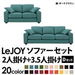 【Colorful Living Selection LeJOY】リジョイシリーズ:20色から選べる!カバーリングソファ・ワイドタイプ  【Dセット】2人掛け+3.5人掛け (本体カラー:ディープシーブルー) (脚カラー:ダークブラウン)