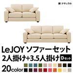 【Colorful Living Selection LeJOY】リジョイシリーズ:20色から選べる!カバーリングソファ・ワイドタイプ  【Dセット】2人掛け+3.5人掛け (本体カラー:ミルキーアイボリー) (脚カラー:ナチュラル)