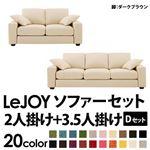 【Colorful Living Selection LeJOY】リジョイシリーズ:20色から選べる!カバーリングソファ・ワイドタイプ  【Dセット】2人掛け+3.5人掛け (本体カラー:ミルキーアイボリー) (脚カラー:ダークブラウン)