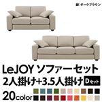 【Colorful Living Selection LeJOY】リジョイシリーズ:20色から選べる!カバーリングソファ・ワイドタイプ  【Dセット】2人掛け+3.5人掛け (本体カラー:ミスティグレー) (脚カラー:ダークブラウン)