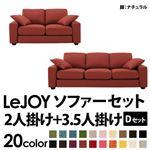 【Colorful Living Selection LeJOY】リジョイシリーズ:20色から選べる!カバーリングソファ・ワイドタイプ  【Dセット】2人掛け+3.5人掛け (本体カラー:カッパーレッド) (脚カラー:ナチュラル)