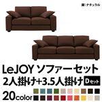【Colorful Living Selection LeJOY】リジョイシリーズ:20色から選べる!カバーリングソファ・ワイドタイプ  【Dセット】2人掛け+3.5人掛け (本体カラー:コーヒーブラウン) (脚カラー:ナチュラル)