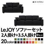 【Colorful Living Selection LeJOY】リジョイシリーズ:20色から選べる!カバーリングソファ・ワイドタイプ  【Dセット】2人掛け+3.5人掛け (本体カラー:ジェットブラック) (脚カラー:ダークブラウン)