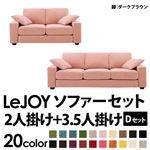 【Colorful Living Selection LeJOY】リジョイシリーズ:20色から選べる!カバーリングソファ・ワイドタイプ  【Dセット】2人掛け+3.5人掛け (本体カラー:スウィートピンク) (脚カラー:ダークブラウン)