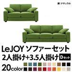 【Colorful Living Selection LeJOY】リジョイシリーズ:20色から選べる!カバーリングソファ・ワイドタイプ  【Dセット】2人掛け+3.5人掛け (本体カラー:グラスグリーン) (脚カラー:ナチュラル)