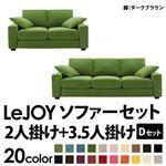 【Colorful Living Selection LeJOY】リジョイシリーズ:20色から選べる!カバーリングソファ・ワイドタイプ  【Dセット】2人掛け+3.5人掛け (本体カラー:グラスグリーン) (脚カラー:ダークブラウン)
