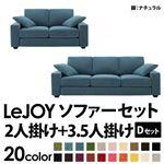 【Colorful Living Selection LeJOY】リジョイシリーズ:20色から選べる!カバーリングソファ・ワイドタイプ  【Dセット】2人掛け+3.5人掛け (本体カラー:ロイヤルブルー) (脚カラー:ナチュラル)