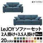 【Colorful Living Selection LeJOY】リジョイシリーズ:20色から選べる!カバーリングソファ・ワイドタイプ  【Dセット】2人掛け+3.5人掛け (本体カラー:ロイヤルブルー) (脚カラー:ダークブラウン)