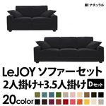 【Colorful Living Selection LeJOY】リジョイシリーズ:20色から選べる!カバーリングソファ・ワイドタイプ  【Dセット】2人掛け+3.5人掛け (本体カラー:クールブラック) (脚カラー:ナチュラル)