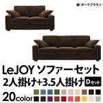 【Colorful Living Selection LeJOY】リジョイシリーズ:20色から選べる!カバーリングソファ・ワイドタイプ  【Dセット】2人掛け+3.5人掛け (本体カラー:モカブラウン) (脚カラー:ダークブラウン)