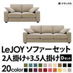 【Colorful Living Selection LeJOY】リジョイシリーズ:20色から選べる!カバーリングソファ・ワイドタイプ  【Dセット】2人掛け+3.5人掛け (本体カラー:アーバングレー) (脚カラー:ナチュラル)