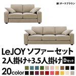 【Colorful Living Selection LeJOY】リジョイシリーズ:20色から選べる!カバーリングソファ・ワイドタイプ  【Dセット】2人掛け+3.5人掛け (本体カラー:アーバングレー) (脚カラー:ダークブラウン)
