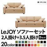 【Colorful Living Selection LeJOY】リジョイシリーズ:20色から選べる!カバーリングソファ・ワイドタイプ  【Dセット】2人掛け+3.5人掛け (本体カラー:クリームアイボリー) (脚カラー:ナチュラル)