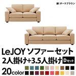 【Colorful Living Selection LeJOY】リジョイシリーズ:20色から選べる!カバーリングソファ・ワイドタイプ  【Dセット】2人掛け+3.5人掛け (本体カラー:クリームアイボリー) (脚カラー:ダークブラウン)