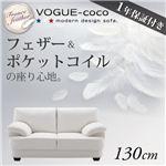 フランス産フェザー入りモダンデザインソファ 【VOGUE-coco】ヴォーグ・ココ 130cm