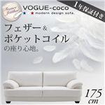 フランス産フェザー入りモダンデザインソファ 【VOGUE-coco】ヴォーグ・ココ 175cm