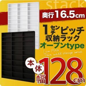 1cmピッチ収納ラック 薄型16.5cm【stack】スタック 本体幅128cm ホワイト