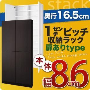1cmピッチ収納ラック 薄型16.5cm【stack】スタック 本体幅86cm (扉ありタイプ) ホワイト