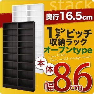 1cmピッチ収納ラック 薄型16.5cm【stack】スタック 本体幅86cm ホワイト