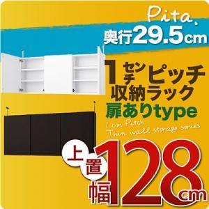 1cmピッチ収納ラック 薄型29.5cm【pita】ピタ 上置き幅128cm (扉ありタイプ) ダークブラウン