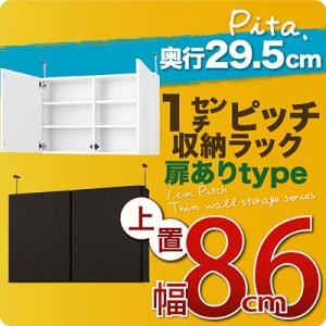 1cmピッチ収納ラック 薄型29.5cm【pita】ピタ 上置き幅86cm (扉ありタイプ) ホワイト
