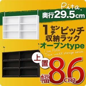 1cmピッチ収納ラック 薄型29.5cm【pita】ピタ 上置き幅86cm ホワイト