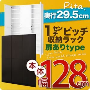 1cmピッチ収納ラック 薄型29.5cm【pita】ピタ 本体幅128cm (扉ありタイプ) ホワイト