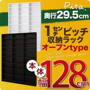1cmピッチ収納ラック 薄型29.5cm【pita】ピタ 本体幅128cm ダークブラウン