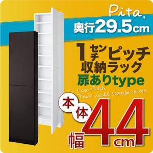 1cmピッチ収納ラック 薄型29.5cm【pita】ピタ 本体幅44cm (扉ありタイプ) ダークブラウン