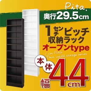 1cmピッチ収納ラック 薄型29.5cm【pita】ピタ 本体幅44cm ダークブラウン