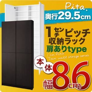 1cmピッチ収納ラック 薄型29.5cm【pita】ピタ 本体幅86cm (扉ありタイプ) ダークブラウン