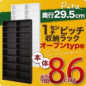 1cmピッチ収納ラック 薄型29.5cm【pita】ピタ 本体幅86cm ホワイト