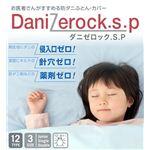 お医者さんがすすめる防ダニ布団・カバー ダニゼロックs.p 枕カバー