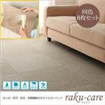 はっ水・防汚・防炎・制電機能付きタイルカーペット【raku-care】ラクケア 同色8枚入り ブルー
