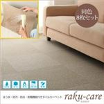 はっ水・防汚・防炎・制電機能付きタイルカーペット【raku-care】ラクケア 同色8枚入り ローズ