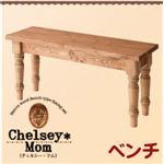 【ベンチのみ】ベンチ【Chelsey*Mom】天然木カントリーデザイン家具シリーズ【Chelsey*Mom】チェルシー・マム