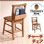 【テーブルなし】チェア【Chelsey*Mom】天然木カントリーデザイン家具シリーズ【Chelsey*Mom】チェルシー・マム チャーチチェア