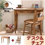 デスク・チェアセット【Chelsey*Mom】天然木カントリーデザイン家具シリーズ【Chelsey*Mom】チェルシー・マム デスク&チャーチチェアセット