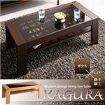 ガラス×格子細工 モダンデザインリビングローテーブル【KAGURA】 かぐら ウエンジブラウン