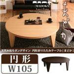 天然木和モダンデザイン 円形折りたたみテーブル【MADOKA】 まどか/円形タイプ(幅105) ダークブラウン