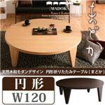 天然木和モダンデザイン 円形折りたたみテーブル【MADOKA】 まどか/円形タイプ(幅120) ダークブラウン