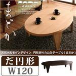天然木和モダンデザイン 円形折りたたみテーブル【MADOKA】 まどか/だ円形タイプ(幅120) ダークブラウン