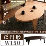 天然木和モダンデザイン 円形折りたたみテーブル【MADOKA】 まどか/だ円形タイプ(幅150) ダークブラウン
