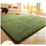 低反発マイクロファイバーラグ【felmo】 フェルモ 190×190cm グリーン