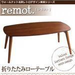 ウォールナット北欧レトロデザイン家具シリーズ【remot.】 レモット/折りたたみローテーブル