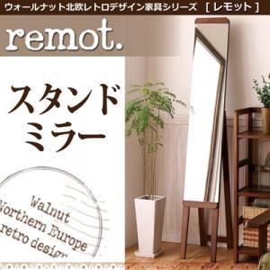ウォールナット北欧レトロデザイン家具シリーズ【remot.】 レモット/スタンドミラー