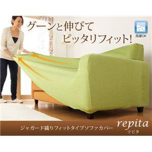 ジャガード織りフィットタイプソファカバー【repita】 リピタ 肘掛あり 3人掛用 グリーン